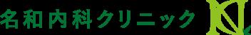 品川区大井町駅近くの内科・糖尿病内科をお探しの方は名和内科クリニック